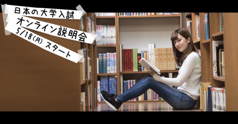 日本の大学入試オンライン説明会