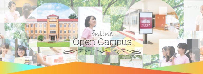 津田塾大学 オンライン・オープンキャンパス