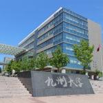 九州大学_メインIMG