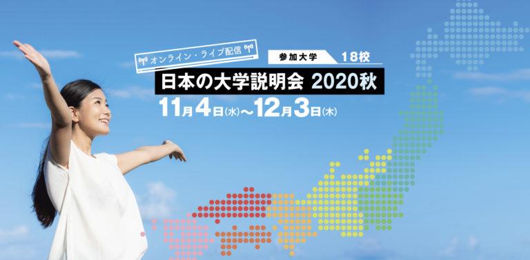 日本の大学説明会2020秋