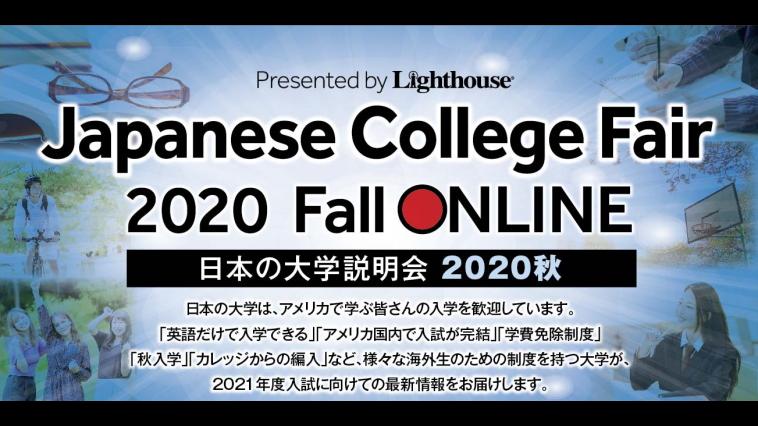 Japanese College Fair 2020 Fall Online
