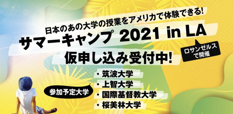 LCE サマーキャンプ2021