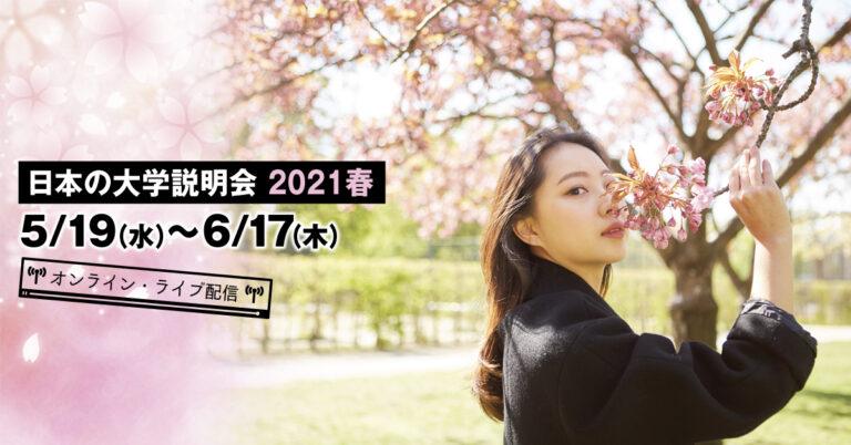 大学説明会2021年春 見逃し動画配信中!