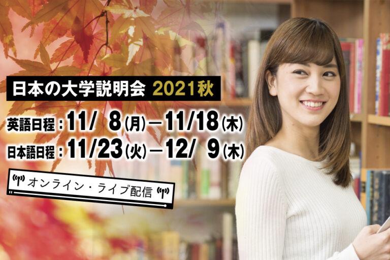 日本の大学説明会 2021秋 現在申し込み受付中!