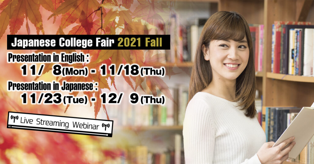 Japanese College Fair 2021 Fall